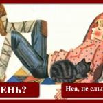 borba-s-lenu