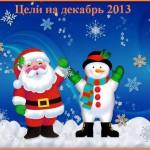Цели на декабрь 2013