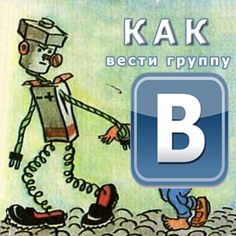 Как вести группу Вконтакте