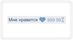 Много лайков в группе вконтакте