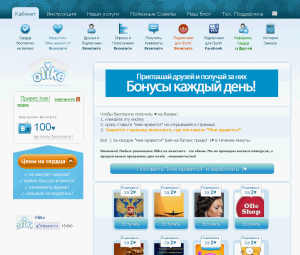 Накручивание лайков вконтакте бесплатно