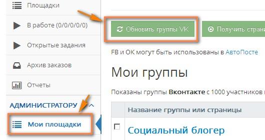 Как вести группу в контакте как рекламировать add topic интернет реклама курсовая работа
