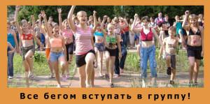 Накрутка вступивших в группу вконтакте