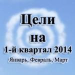 Цели на 1-й квартал 2014