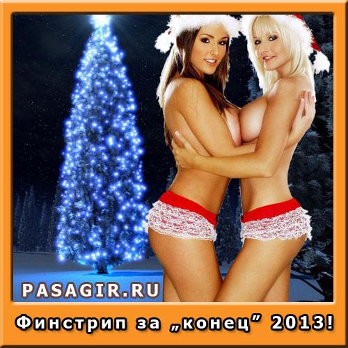 Финстрип за 2013