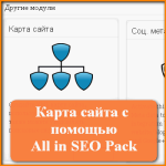 xml карта сайта wordpress all in seo pack