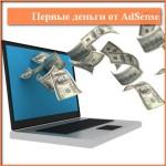 Первые деньги от АдСенс