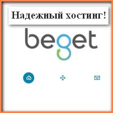 Надежный хостинг Бегет
