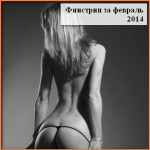 Финстрип за февраль 2014