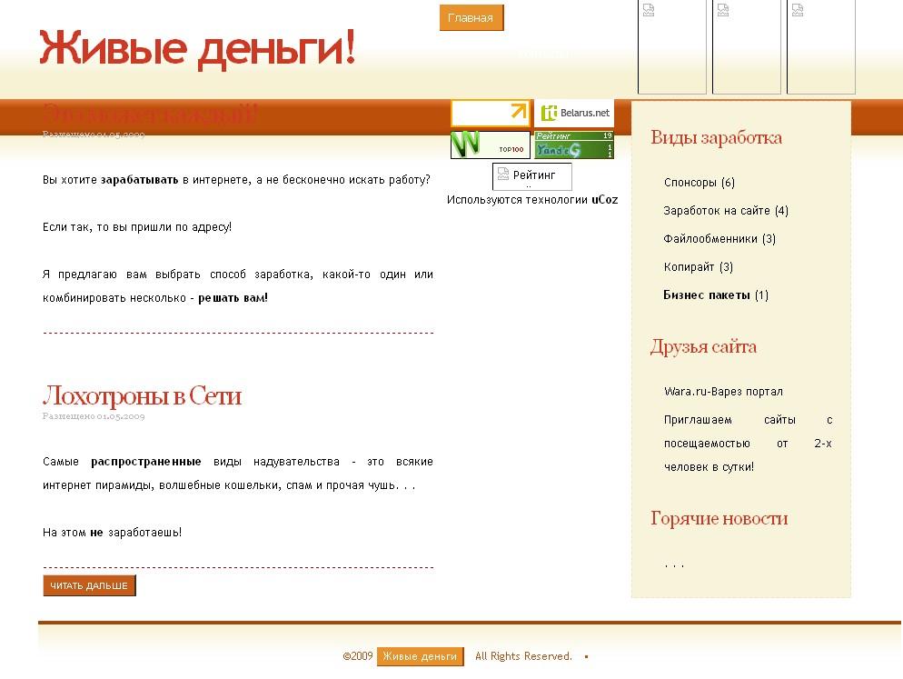 Мой первый сайт на народе