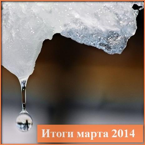 Итоги марта 2014