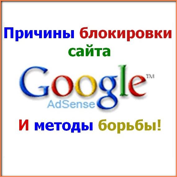 Причины блокировки сайта Google Adsense