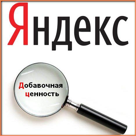 Фильтр Яндекса за отсутствие добавочной ценности
