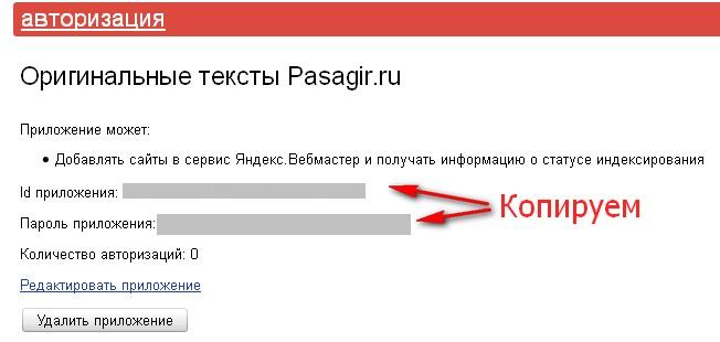 Копируем ID и пароль к приложению