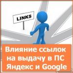 Влияние ссылок на выдачу ПС Яндекс и Гугл