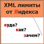 xml лимиты Яндекса