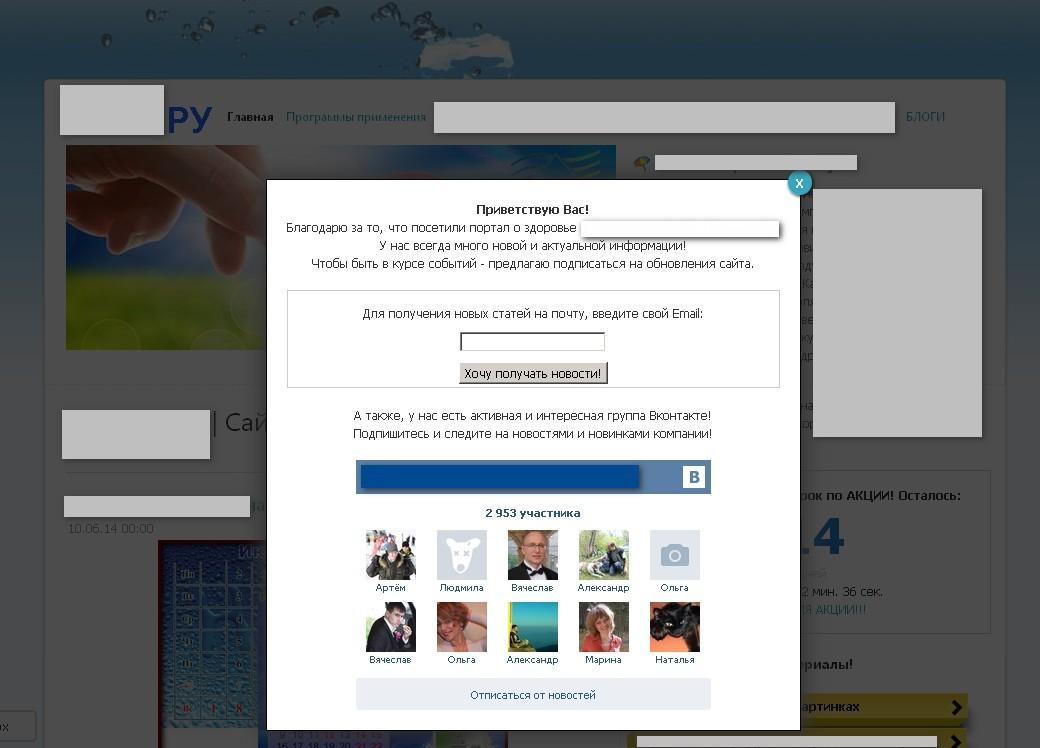 PopUp окно на wellness сайте