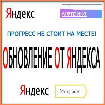 Новая Яндекс Метрика