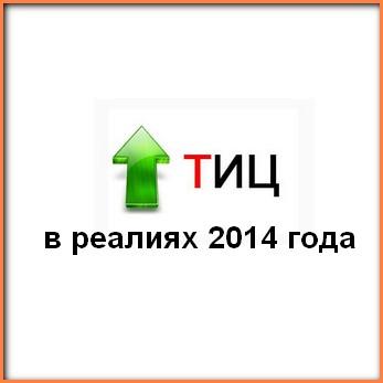 Тиц 2014