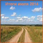 Итоги июля 2014