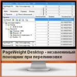 PageWeight Desktop - незаменимый помощник при перелинковке