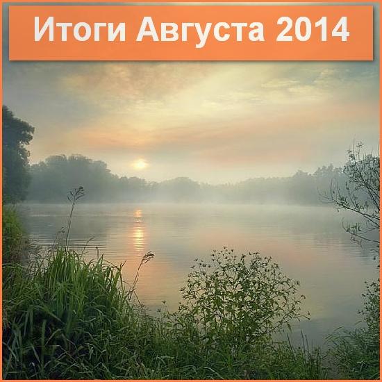 Итоги августа 2014