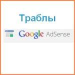 adsense11