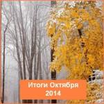Итоги октября 2014