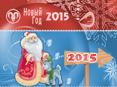 Новогодний трафик 2015