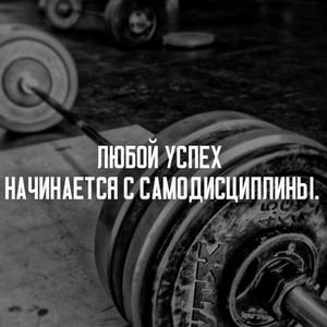 Самодисциплина