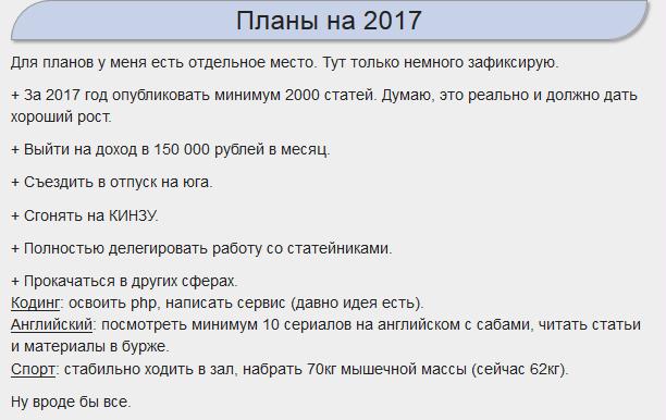 Цели на прошедший 2017 год