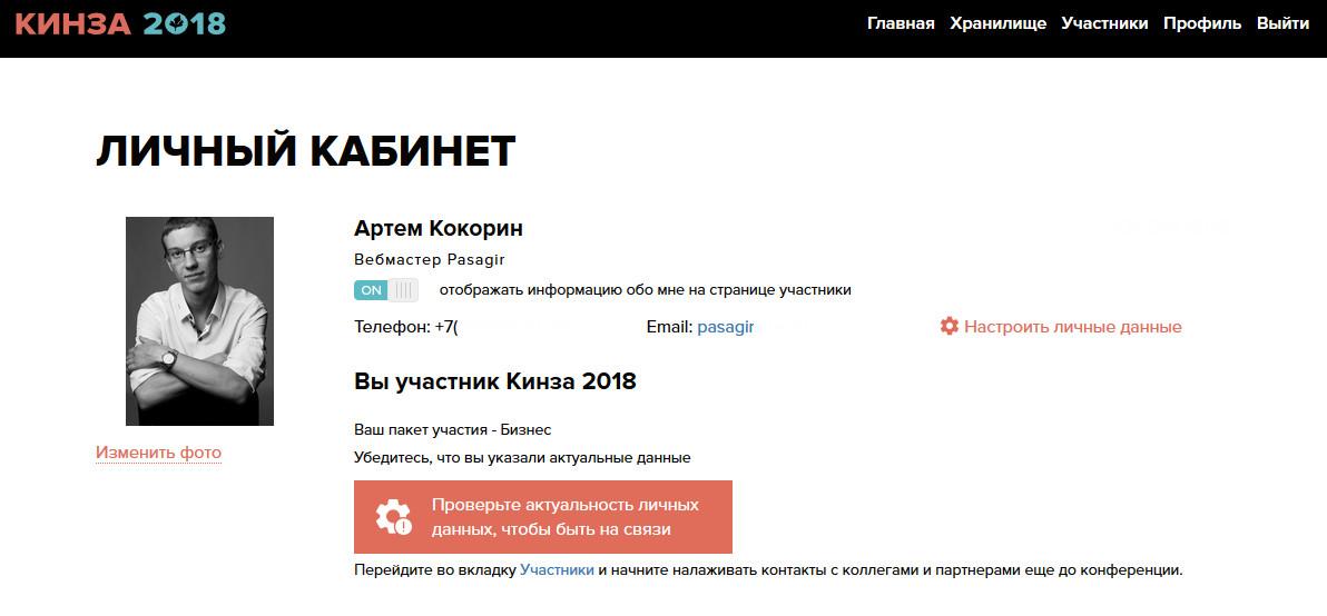 kinza2018