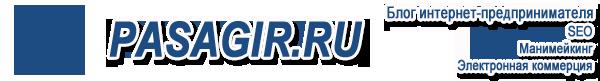 PASAGIR.RU | Блог о создании пассивного дохода