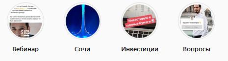 Вот так выглядит актуальное в профиле инстаграм