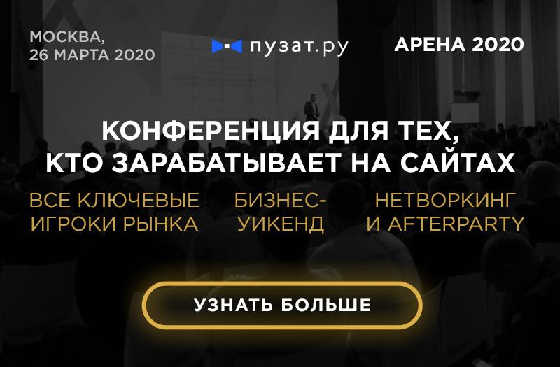 Арена 2020