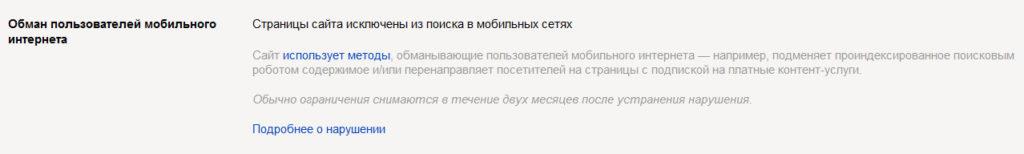 Метка в Яндексе