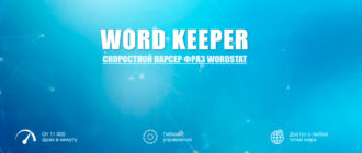 word-keepe