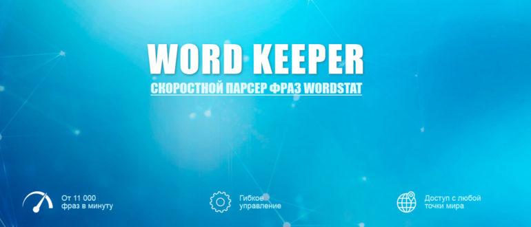 word-keepe