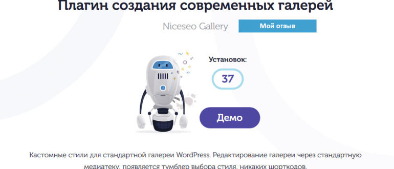 Niceseo Gallery