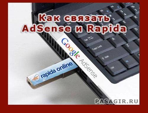 adsense-rapida