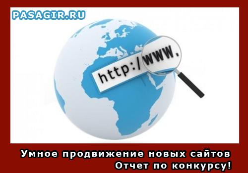 Умное продвижение новых сайтов - конкурс