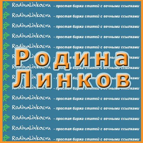 Родина Линков биржа статей