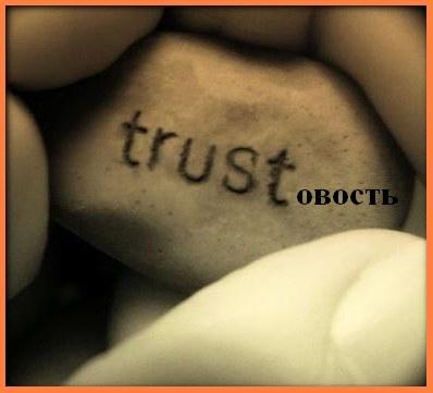 TRUSTовостьсайта