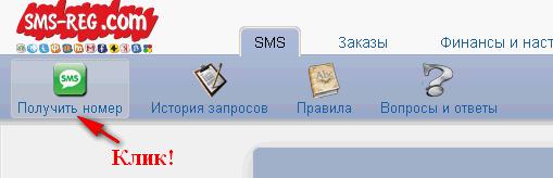 СМС активация вконтакте