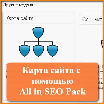 xml карта сайта wordpress all in seo pack