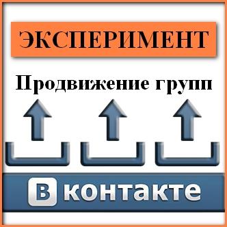 Эксперимент по продвижению групп Вконтакте