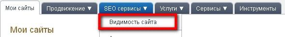 Видимость сайта в сервисе Мегаиндекс