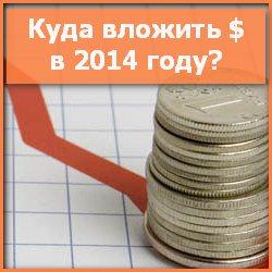 Куда вложить деньги в 2014 году