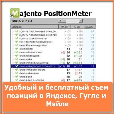 majento-position съем позиций