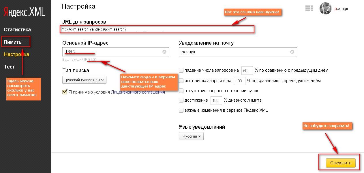 MajentoPosition. Настройка XML.